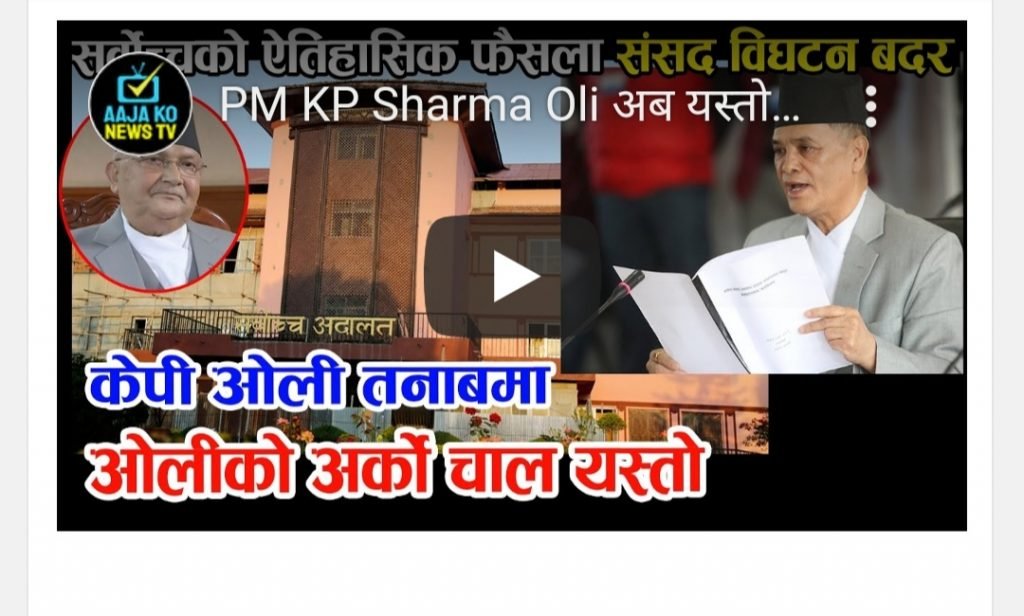 Watch the video of Prime Minister Oli's preparations for the restoration of the parliament